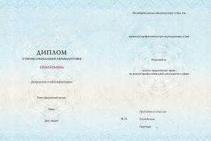primer-diploma