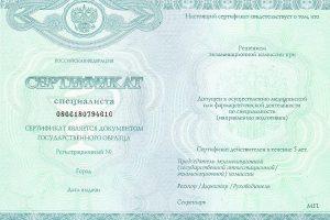 primer-sertifikata